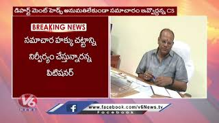 Petition Filed In High Court On CS Orders Over RTI Act | V6 News
