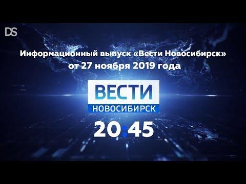 """""""Вести Новосибирск"""". Выпуск в 20:45 (ГТРК Новосибирск, 27.11.2019)"""