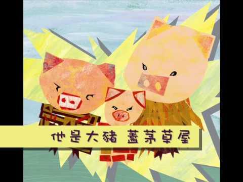 童話故事之耶穌迷~~三隻�豬.wmv