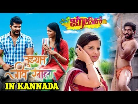 Tujhyat Jeev Rangala In Kannada - Zee Marathi Serial - Jodi Hakki- Zee Kannada - Hardeek & Akshaya