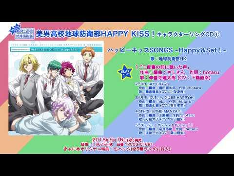 美男高校地球防衛部HAPPY KISS!キャラクターソングCD①「ハッピーキッスSONGS~Happy&Set!~」試聴