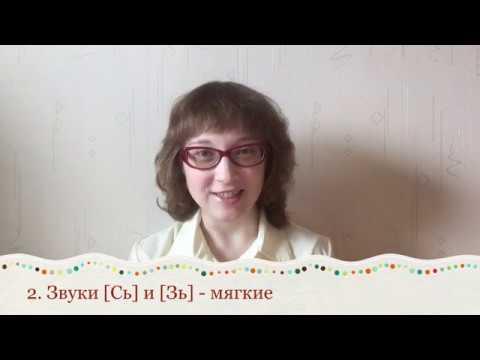 Дифференциация звуков Сь-Зь (видеоурок)