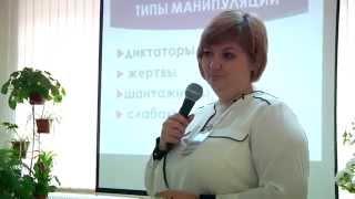 Семинар 9 Методы построения безопасных отношений  Манипуляция наставники Виктория Андросова