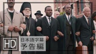 アメリカの歴史に残る公民権運動指導者のキング牧師らがいかにして公民...