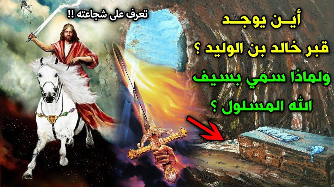 أين يوجد قبر خالد بن الوليد ؟ ولماذا سمي بسيف الله المسلول ؟ تعرف على شجاعته !!