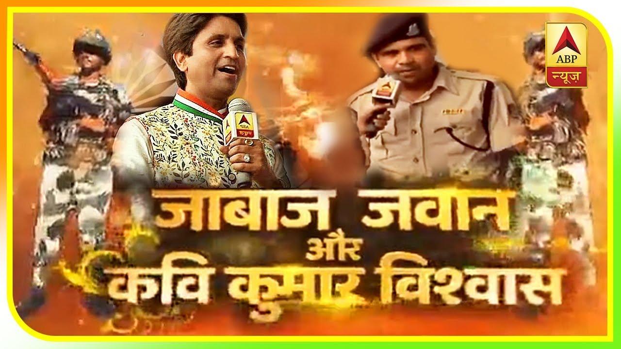 Independence Day 2019: Janbaaz Jawan Aur Kavi Kumar Vishwas | ABP News