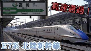 JR高崎駅 E7系 北陸新幹線 高速通過!(通過線)
