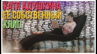 Реакция на клип Кати Адушкиной|Смотри меня в ютубе|