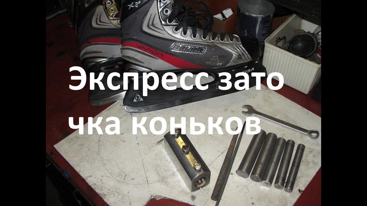 Ремонт хоккейных коньков своими руками фото 963