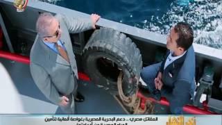 اخر النهار - لواء بحري محمد يوسف يشرح اعلى مراحل التطوير للقوات البحرية المصرية