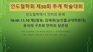 인도철학회 2020추계학술대회 제2발표 김재권 교수(능…