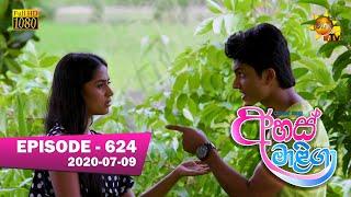 Ahas Maliga | Episode 624 | 2020-07-09 Thumbnail
