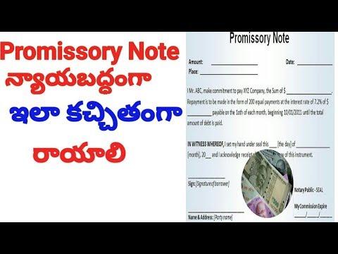 "Promissory Note ఎలా రాయాలి|| ""Promissory Note"""