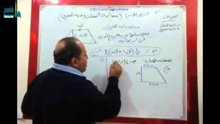 رياضيات أول متوسط  - درس 8 - 1 مساحة المثلث وشبه المنحرف