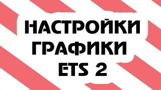 Настройка графики в Euro Truck Simulator 2(, 2015-03-31T10:28:07.000Z)