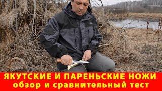 Обзор и сравнительный тест якутских и пареньских ножей. Русский булат. Купить нож(, 2017-04-18T21:33:10.000Z)