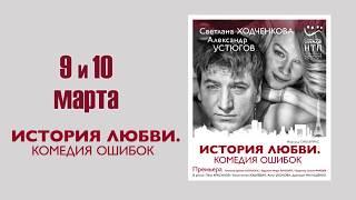 УСТЮГОВ - ХОДЧЕНКОВА - История любви. Комедия ошибок - 9 и 10 марта - ДК ВЫборгский