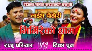 Mirmire Ko Gham | मिर्मिरेको घाम | New Live Dohori 2020 | Raju Pariyar VS Tika Pun | Old Viral Songs