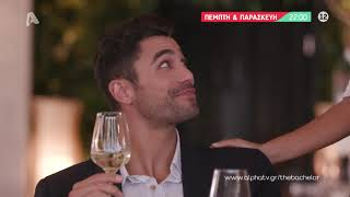The Bachelor | Πέμπτη  22:00