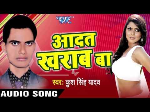 टाटा नैनो गाड़िया  | Tata Nano Gadia | Aadat Kharab Ba | Kush Singh Yadav | Bhojpuri Hot Song