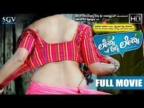 kannada new Comedy movies full 2016 | Lehya Ajji Lehya (2016/೨೦೧೬) | Lakshmiraj, Nayana Krishna,