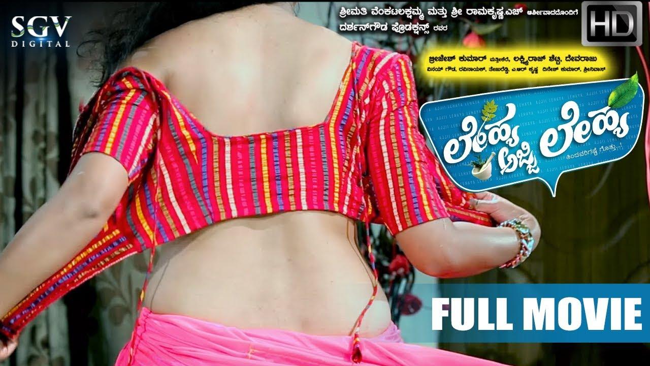 Download kannada new movies full 2018 | Lehya Ajji Lehya 2016 (HD) | Lakshmiraj, | Kannada New Comedy Movie