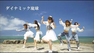 "Chuning Candy「ダイナミック琉球」〜OTV ""ミュージックエール"" ver〜"