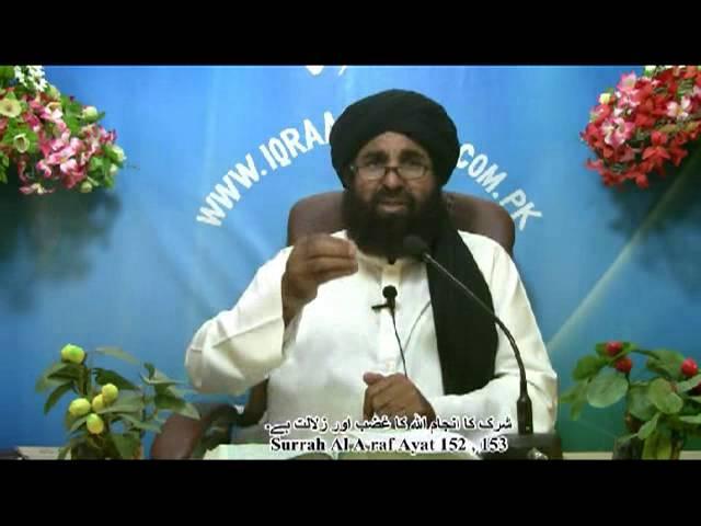 Shirk ka Anjam Allah ka Ghazab Aur Zalalat he  Surrah Al A raf Ayat 152, 153
