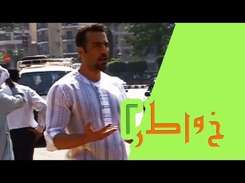 خواطر 2 الحلقة 9