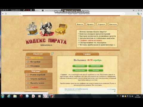кодекс пиратов игра для вывода денег