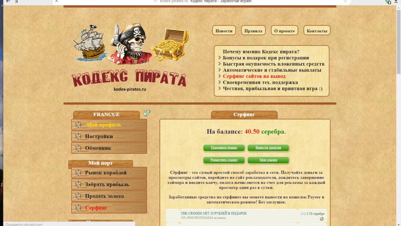 кодекс пиратов онлайн игра с выводом денег