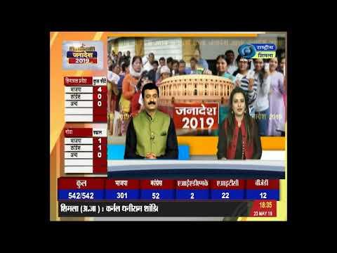 DD News Shimla Doordarshan Live Stream