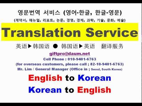 english to korean translation service youtube. Black Bedroom Furniture Sets. Home Design Ideas