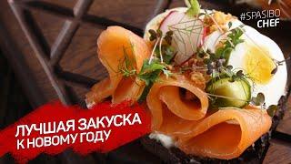 ЗАКУСКА на НОВЫЙ ГОД! Лучше любого БУТЕРБРОДА и КАНАПЕ: СМОРРЕБРОД: рецепт шеф повара Юрия Агузарова