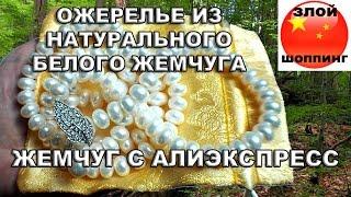 Ожерелье Из НАТУРАЛЬНОГО Белого 9мм Жемчуга 90см с Застёжкой Листик с Алиэкспресс