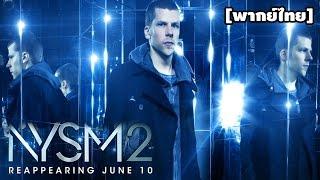 ตัวอย่างหนัง Now You See Me 2 (2016 Movie) |Official Trailer| พากย์ไทย