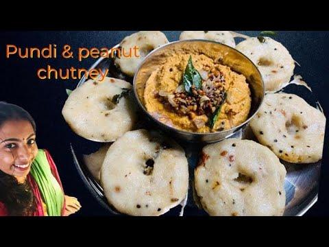 ആവിയിൽ വേവിച്ച അരി പലഹാരവും നിലക്കടല ചട്നിയും | steamed raw rice pundi | peanut chutney