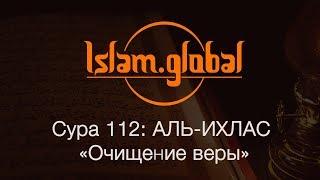 """Сура 112: """"Аль-Ихлас"""" (Очищение веры)"""