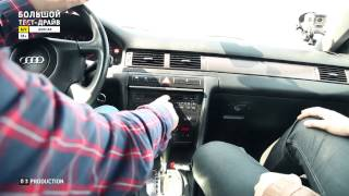 Audi  - Большой тест-драйв (б/у) / Big Test Drive - Ауди А6