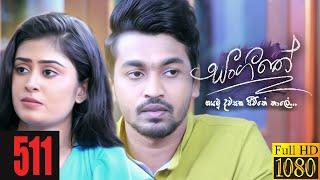 Sangeethe | Episode 511 06th April 2021 Thumbnail