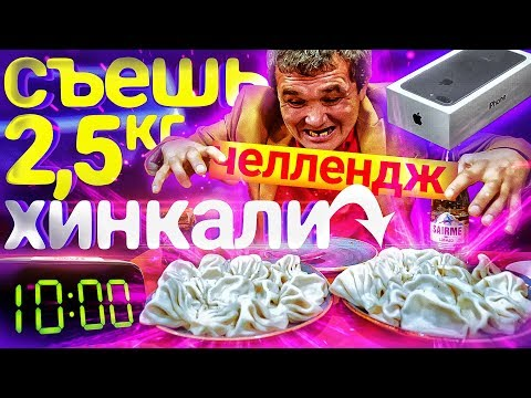 СЪЕШЬ 2,5 КГ