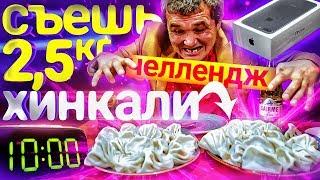 СЪЕШЬ 2,5 КГ ХИНКАЛИ И ПОЛУЧИ АЙФОН ЧЕЛЛЕНДЖ