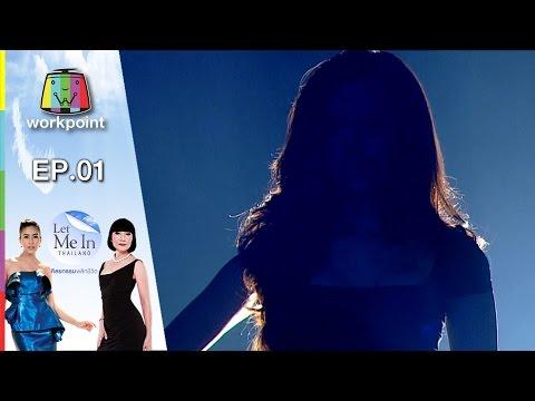 Let Me In Thailand | EP.01 สาวผู้ด้อยโอกาส | 16 ม.ค. 59 Full HD