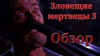 """Обзор фильма """"Зловещие мертвецы 3"""""""