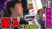 [2500 yen per night] I tried to stay a cheap hotel in a town, where used to be a slum
