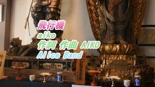 J-POP aiko から「飛行機」 をバンド、ピアノ伴奏、FULLバージョンで歌ってみました