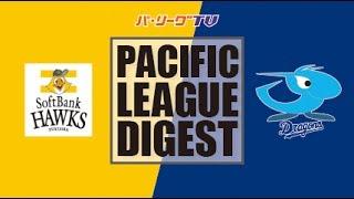 ホークス対ドラゴンズ(ヤフオクドーム)の試合ダイジェスト動画。 2017/0...
