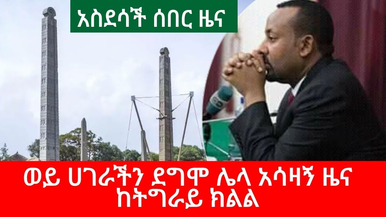 Another Sad News From Tigray Region