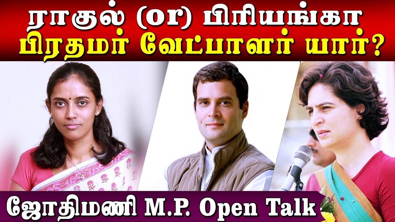 மோடி மயிலுடன், மக்கள் பசியுடன் | வெடிக்கும் ஜோதிமணி M.P. | Interview | Senthil Vel | Tamil Kelvi |