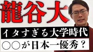 【9浪 早稲田】龍谷大学時代のサークルと就職活動の失敗について話します。【はまラジ】